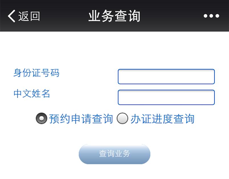 出入境微信查询页面